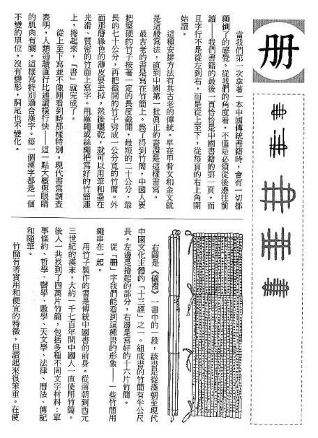 漢字的故事:<書籍與樂器 ( 12-1 )>