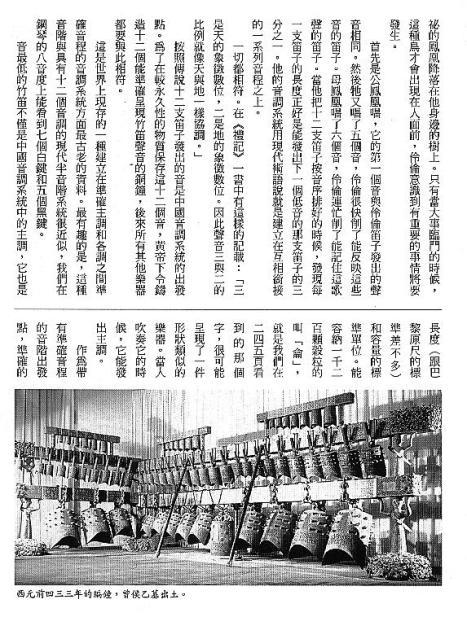 漢字的故事:<書籍與樂器 ( 12-10 )>