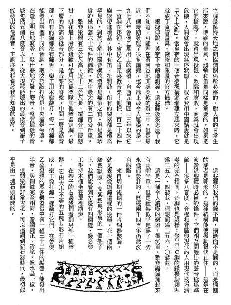 漢字的故事:<書籍與樂器 ( 12-11 )>