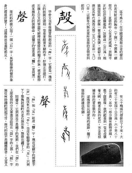 漢字的故事:<書籍與樂器 ( 12-12 )>
