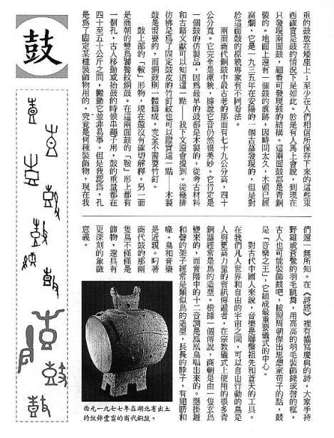 漢字的故事:<書籍與樂器 ( 12-13 )>