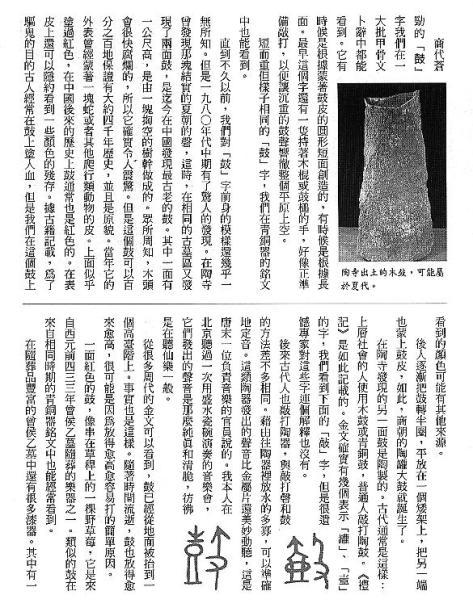 漢字的故事:<書籍與樂器 ( 12-14 )>