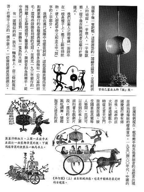 漢字的故事:<書籍與樂器 ( 12-15 )>