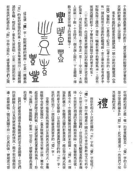 漢字的故事:<書籍與樂器 ( 12-16 )>