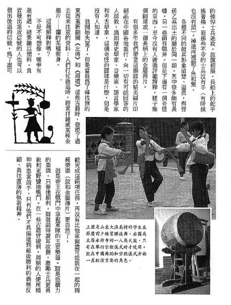 漢字的故事:<書籍與樂器 ( 12-17 )>