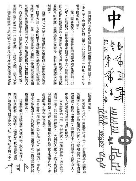 漢字的故事:<書籍與樂器 ( 12-18 )>