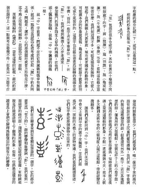 漢字的故事:<書籍與樂器 ( 12-19 )>
