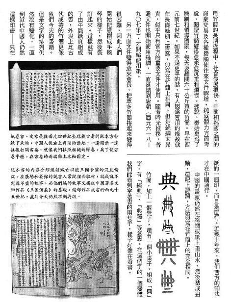 漢字的故事:<書籍與樂器 ( 12-2 )>