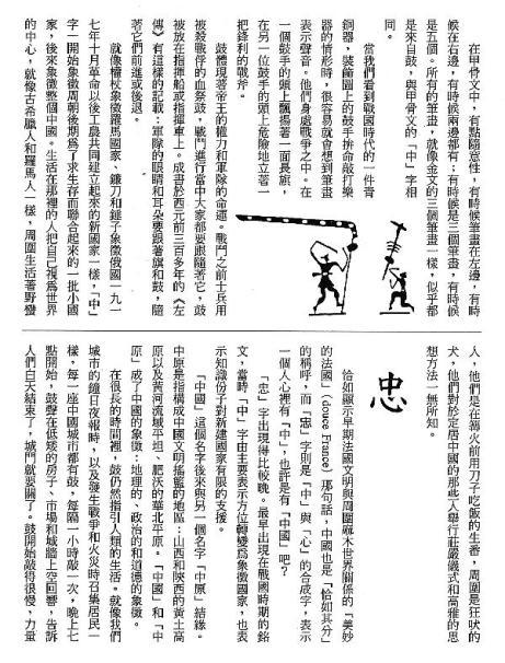 漢字的故事:<書籍與樂器 ( 12-20 )>