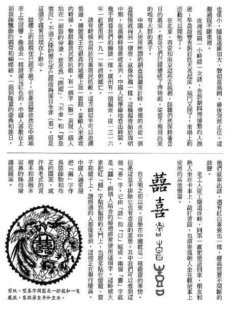 漢字的故事:<書籍與樂器 ( 12-21 )>