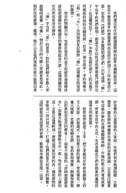 漢字的故事:<書籍與樂器 ( 12-23 )>