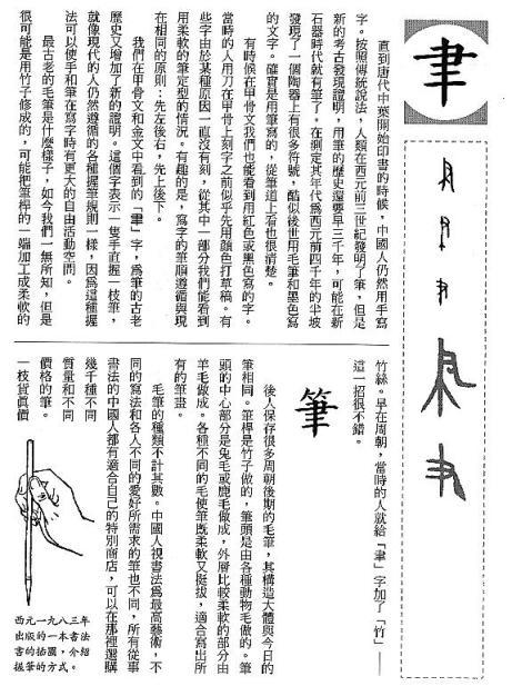 漢字的故事:<書籍與樂器 ( 12-3 )>