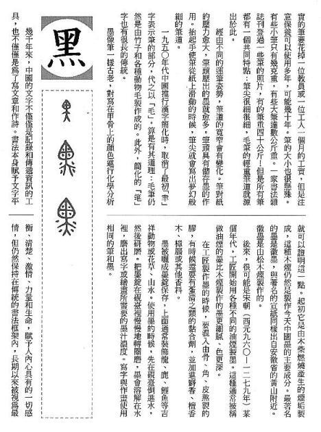 漢字的故事:<書籍與樂器 ( 12-4 )>