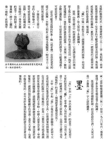 漢字的故事:<書籍與樂器 ( 12-5 )>