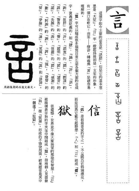 漢字的故事:<書籍與樂器 ( 12-7 )>