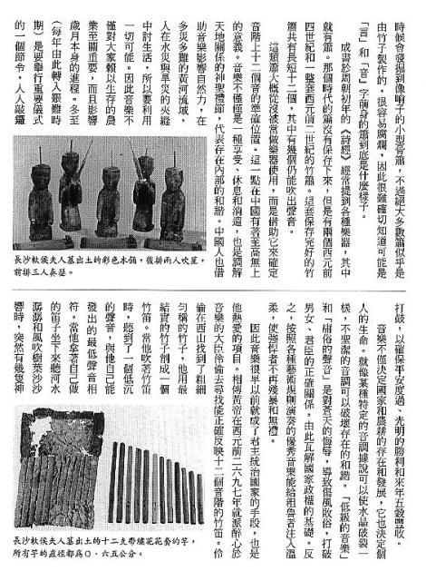 漢字的故事:<書籍與樂器 ( 12-9 )>